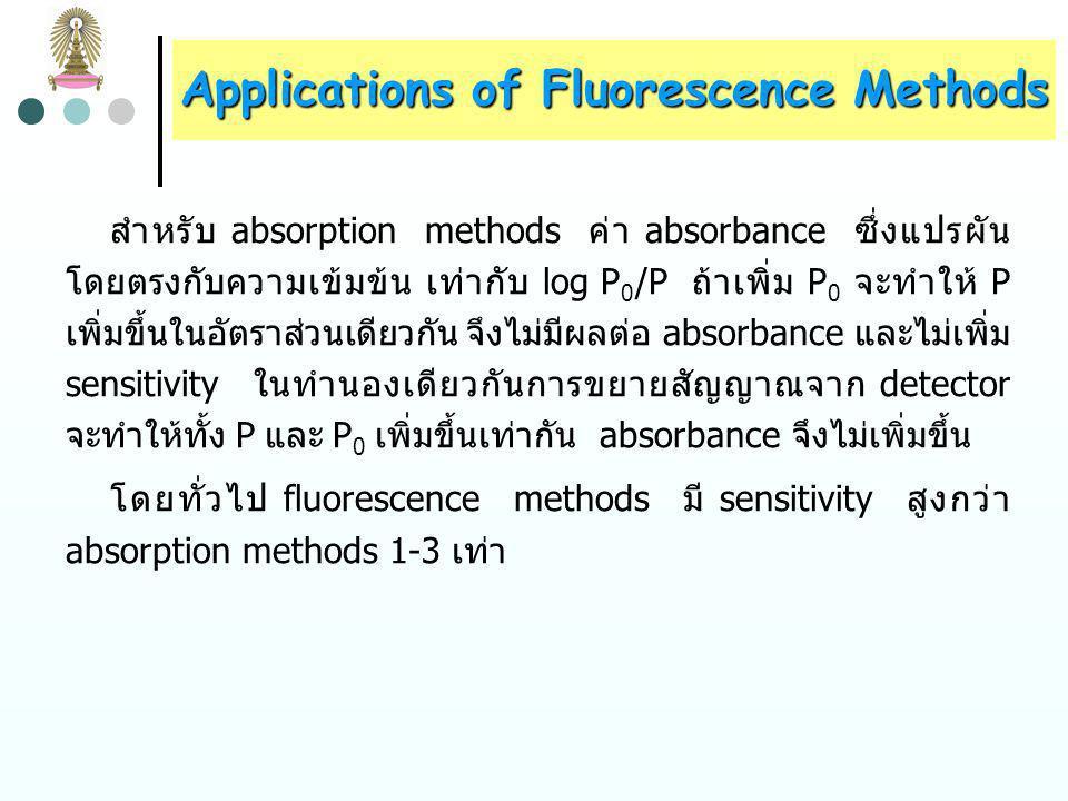 Applications of Fluorescence Methods fluorescence spectroscopy ไม่ค่อยใช้สำหรับการวิเคราะห์ โครงสร้างของสาร (structural analysis) หรือการวิเคราะห์คุณภ