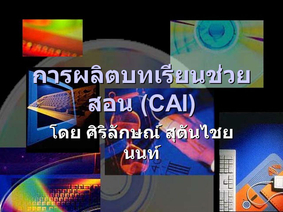 วัตถุประส งค์ รู้และเข้าใจวิธีการ ขั้นตอนการผลิต C.A.I. สามารถจัดเตรียม เนื้อหาและออกแบบ C.A.I.