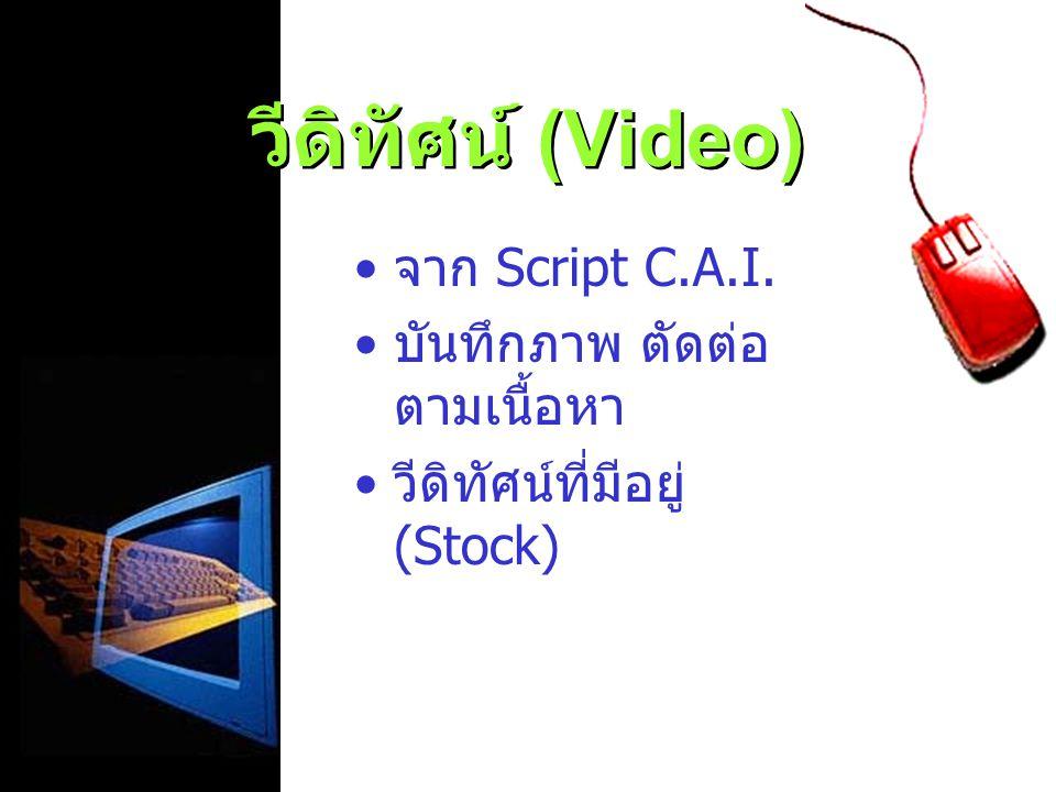 วีดิทัศน์ (Video) จาก Script C.A.I. บันทึกภาพ ตัดต่อ ตามเนื้อหา วีดิทัศน์ที่มีอยู่ (Stock)