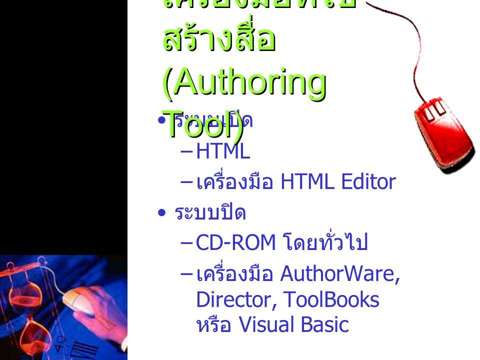 ระบบเปิด –HTML – เครื่องมือ HTML Editor ระบบปิด –CD-ROM โดยทั่วไป – เครื่องมือ AuthorWare, Director, ToolBooks หรือ Visual Basic เครื่องมือที่ใช้ สร้า