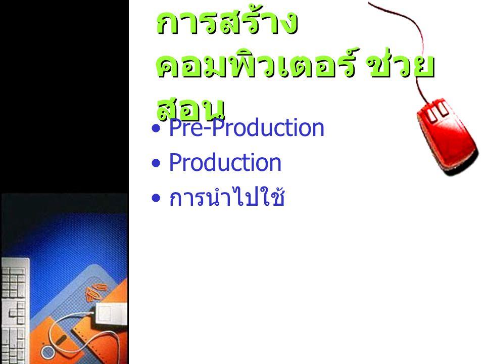 การสร้าง คอมพิวเตอร์ ช่วย สอน Pre-Production Production การนำไปใช้