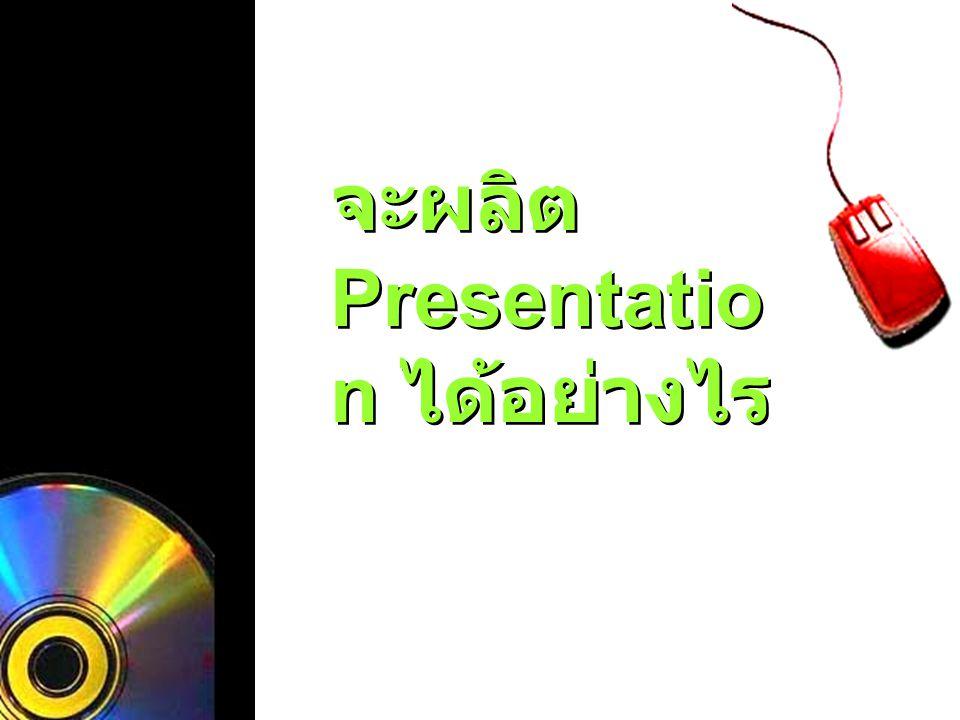 จะผลิต Presentatio n ได้อย่างไร