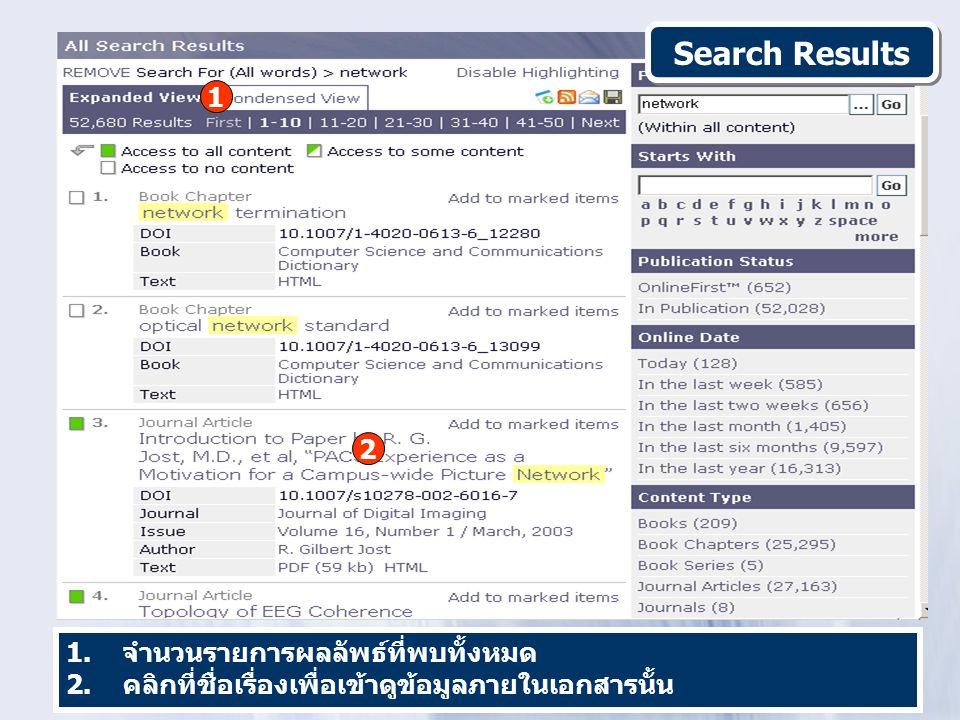 1.จำนวนรายการผลลัพธ์ที่พบทั้งหมด 2. คลิกที่ชื่อเรื่องเพื่อเข้าดูข้อมูลภายในเอกสารนั้น 1 2 Search Results
