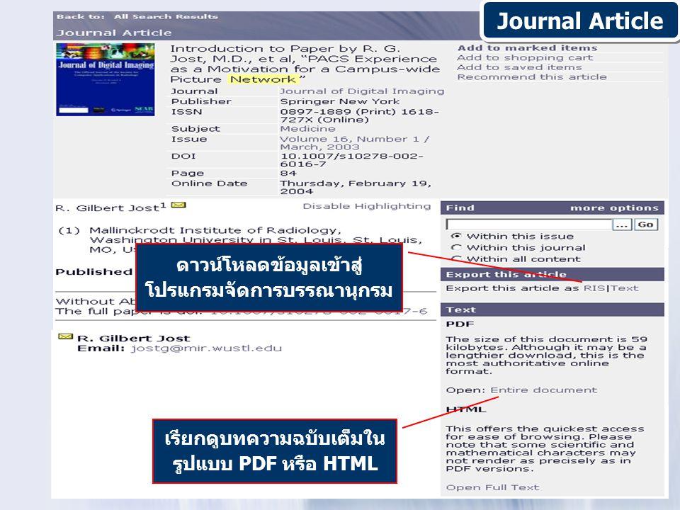 เรียกดูบทความฉบับเต็มใน รูปแบบ PDF หรือ HTML ดาวน์โหลดข้อมูลเข้าสู่ โปรแกรมจัดการบรรณานุกรม Journal Article