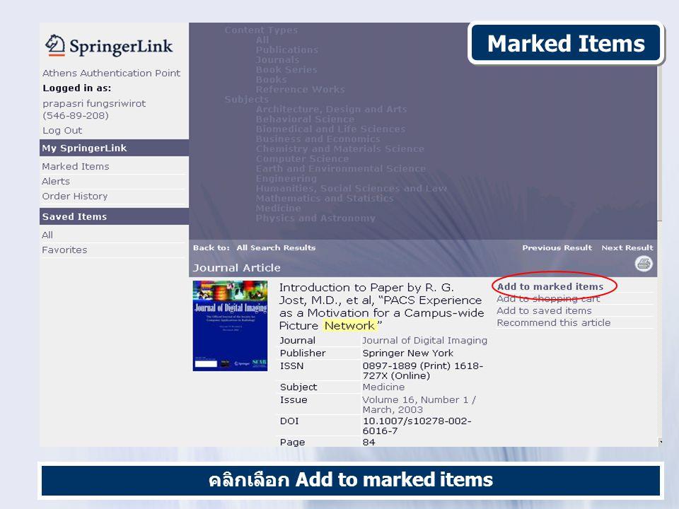 คลิกเลือก Add to marked items Marked Items