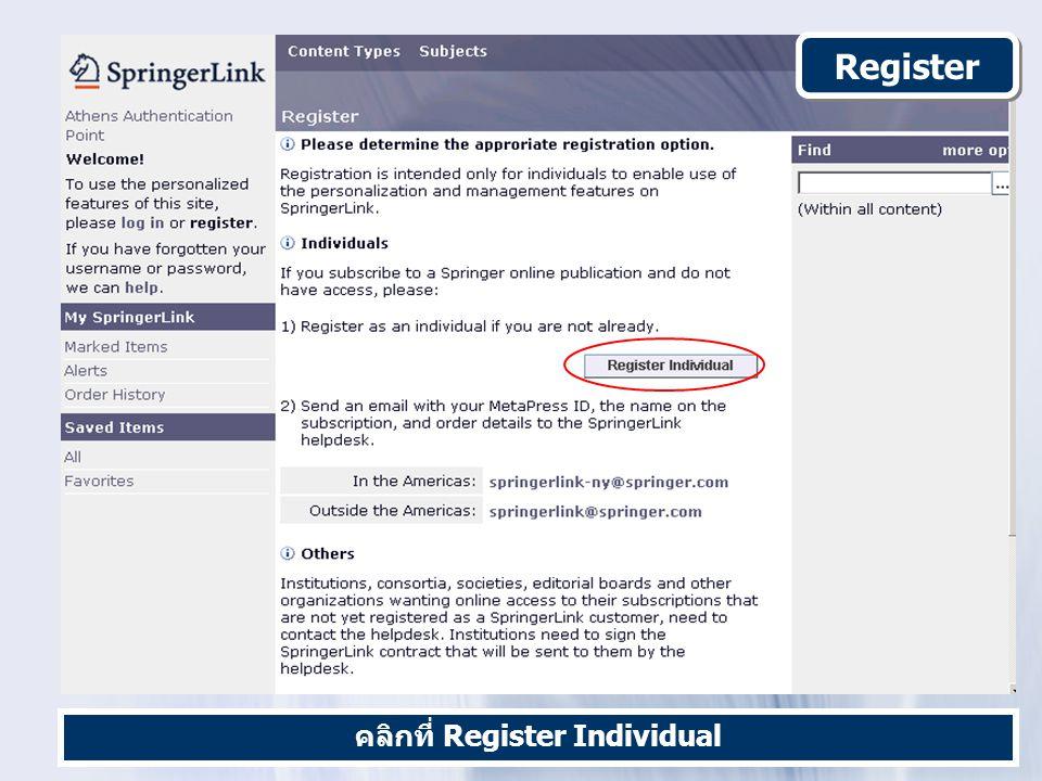 คลิกที่ Register Individual Register