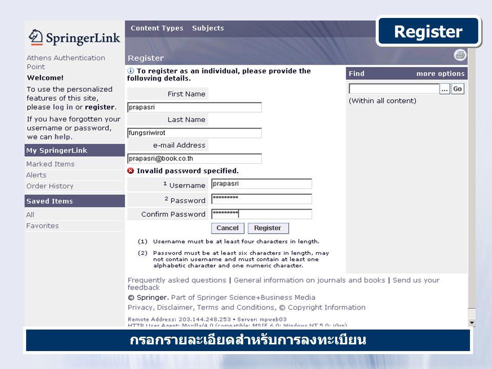 กรอกรายละเอียดสำหรับการลงทะเบียน Register