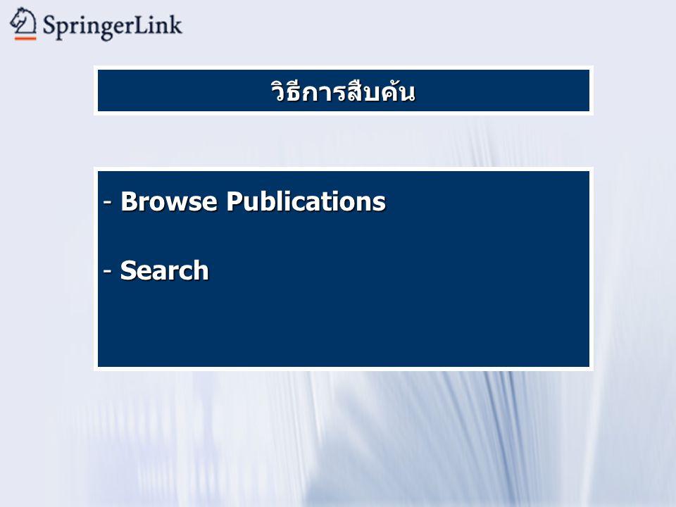 วิธีการสืบค้น - Browse Publications - Search