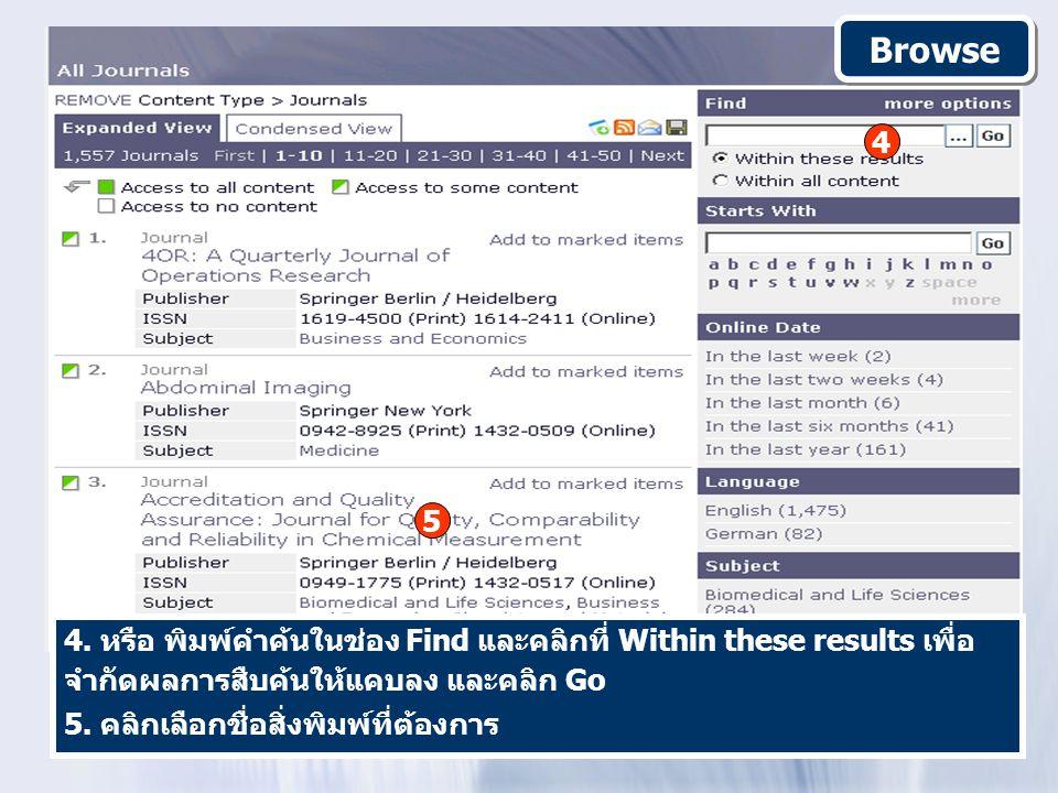 4. หรือ พิมพ์คำค้นในช่อง Find และคลิกที่ Within these results เพื่อ จำกัดผลการสืบค้นให้แคบลง และคลิก Go 5. คลิกเลือกชื่อสิ่งพิมพ์ที่ต้องการ 4 5