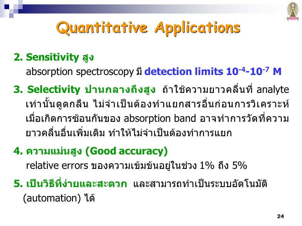 24 2.Sensitivity สูง absorption spectroscopy มี detection limits 10 -4 -10 -7 M 3.