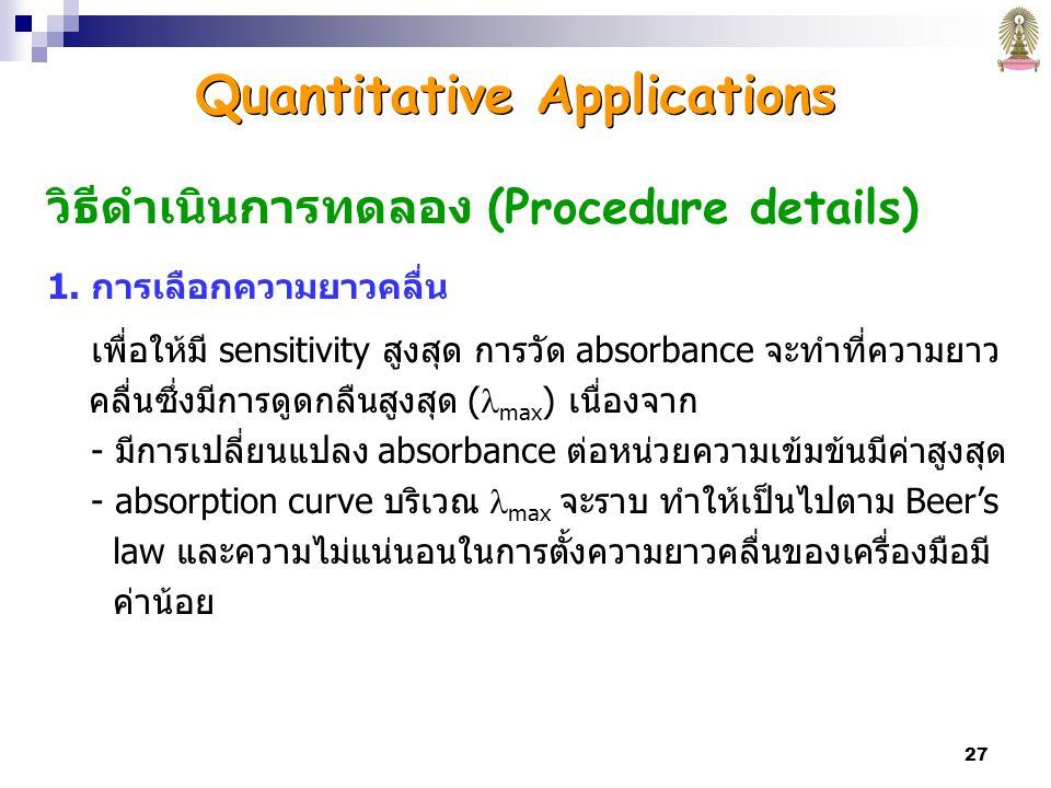 27 วิธีดำเนินการทดลอง (Procedure details) 1.