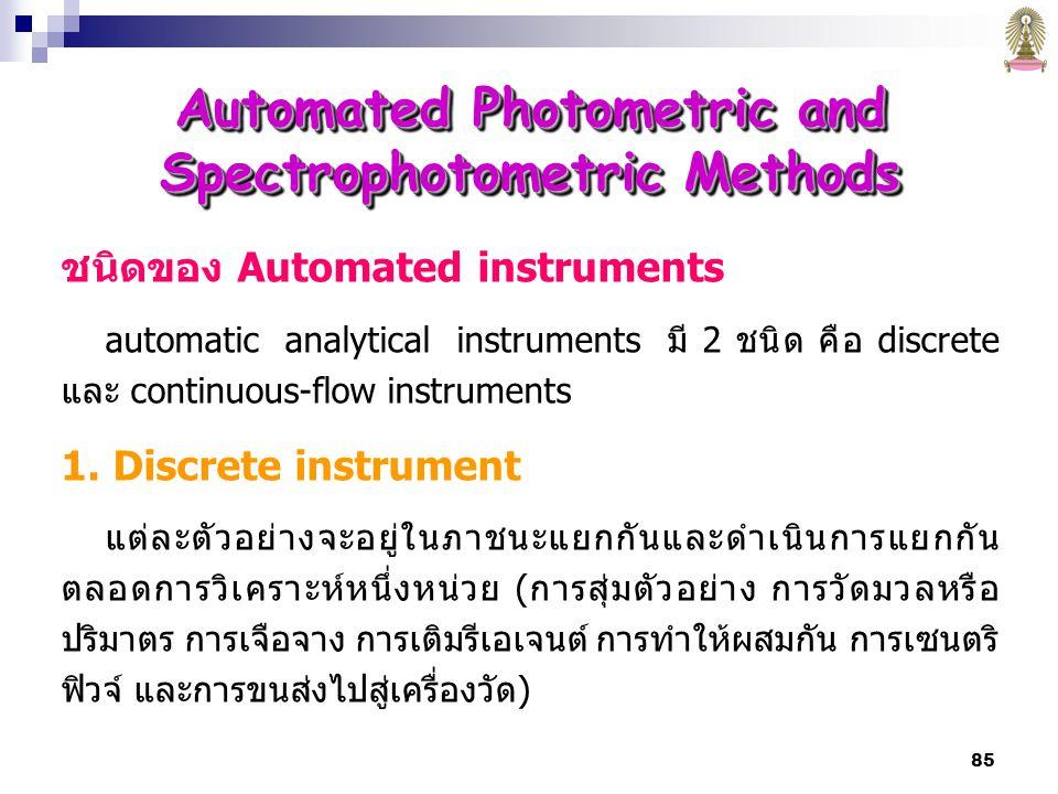 85 ชนิดของ Automated instruments automatic analytical instruments มี 2 ชนิด คือ discrete และ continuous-flow instruments 1.