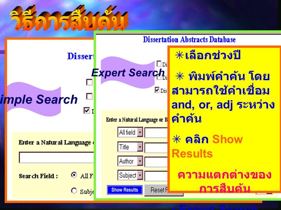 Simple Search Expert Search  เลือกช่วงปี  พิมพ์คำค้น โดย สามารถใช้คำเชื่อม and, or, adj ระหว่าง คำค้น  คลิก Show Results ความแตกต่างของ การสืบค้น Expert Search สามารถจำกัดการ ค้นได้ครั้งละหลายๆ Field