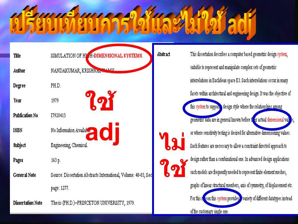 การใช้ adj เชื่อม ระหว่างคำค้น เพื่อให้ สืบค้นแสดงผลเป็นคำ เดียวกัน คลิก
