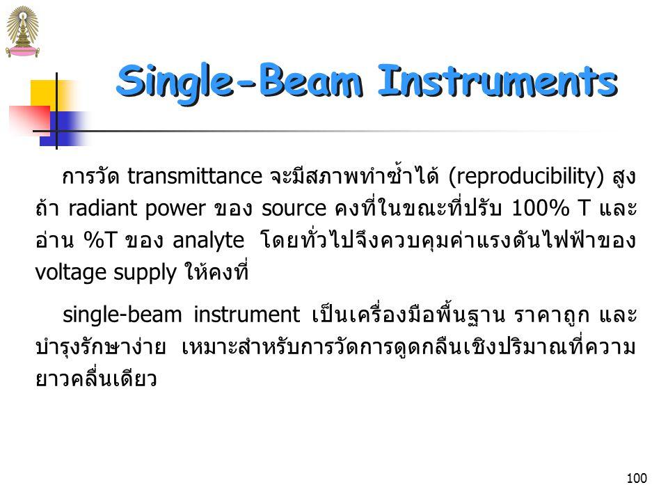 99 Single-Beam Instruments การวัด %T ด้วย single-beam instrument มี 3 ขั้นคือ 1.