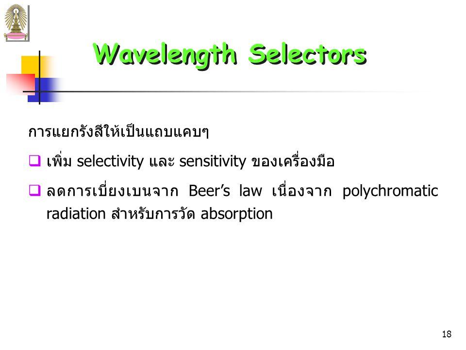 รูปที่ 4 Output of a typical wavelength selector.