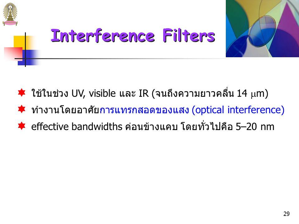 28 Absorption Filter  Filter ใช้ได้ง่าย ราคาถูก และทนทาน  Filter อันหนึ่งใช้แยก band ที่มีความยาวคลื่นเดียว ถ้าต้องการ เลือกความยาวคลื่นอื่นจะต้องเปลี่ยน filter ดังนั้นเครื่องมือที่ ใช้ filter มักใช้สำหรับวัดที่ความยาวคลื่นคงที่หรือเปลี่ยนความ ยาวคลื่นไม่บ่อยนัก