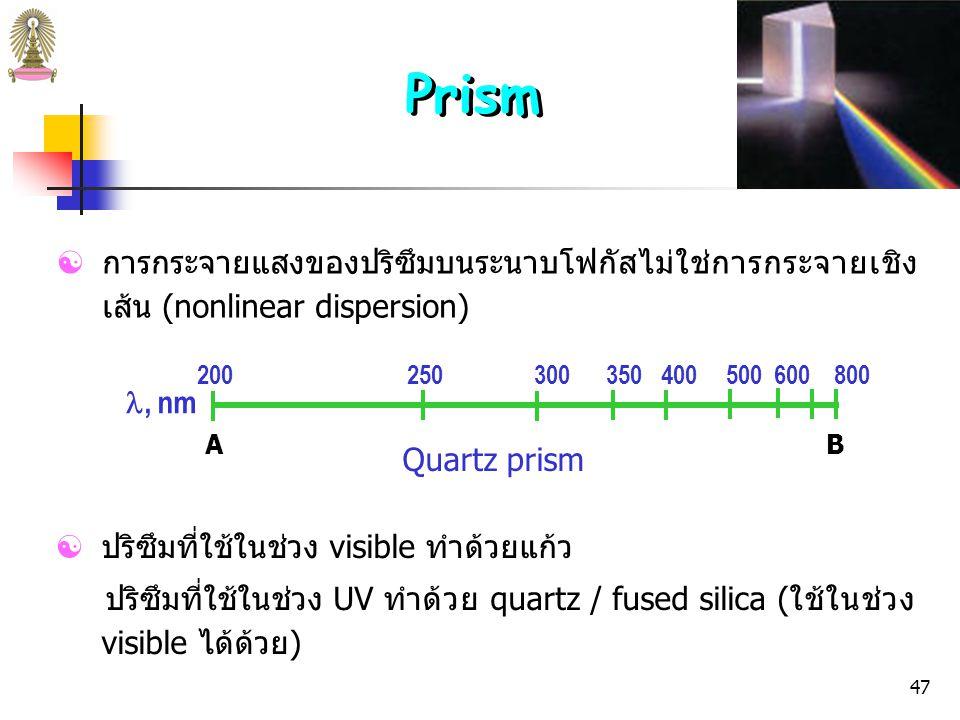 46 Prism White light red violet normal 2222 i r longer shorter 1111 1111 รูปที่ 13 การกระจายแสงโดยปริซึม แสงที่มีความยาวคลื่นสั้นกว่าจะถูกหักเหได้มากกว่า