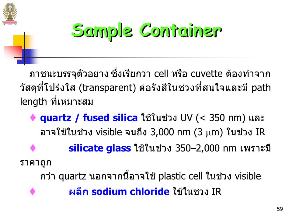 58 Sample Container