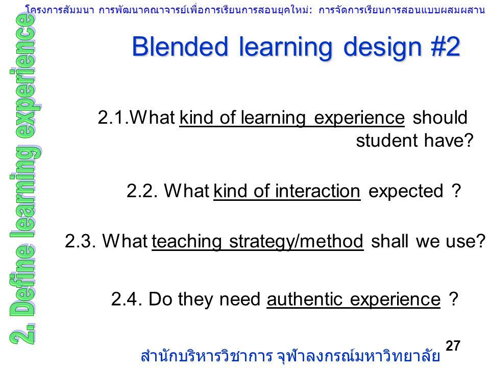โครงการสัมมนา การพัฒนาคณาจารย์เพื่อการเรียนการสอนยุคใหม่: การจัดการเรียนการสอนแบบผสมผสาน สำนักบริหารวิชาการ จุฬาลงกรณ์มหาวิทยาลัย 27 Blended learning