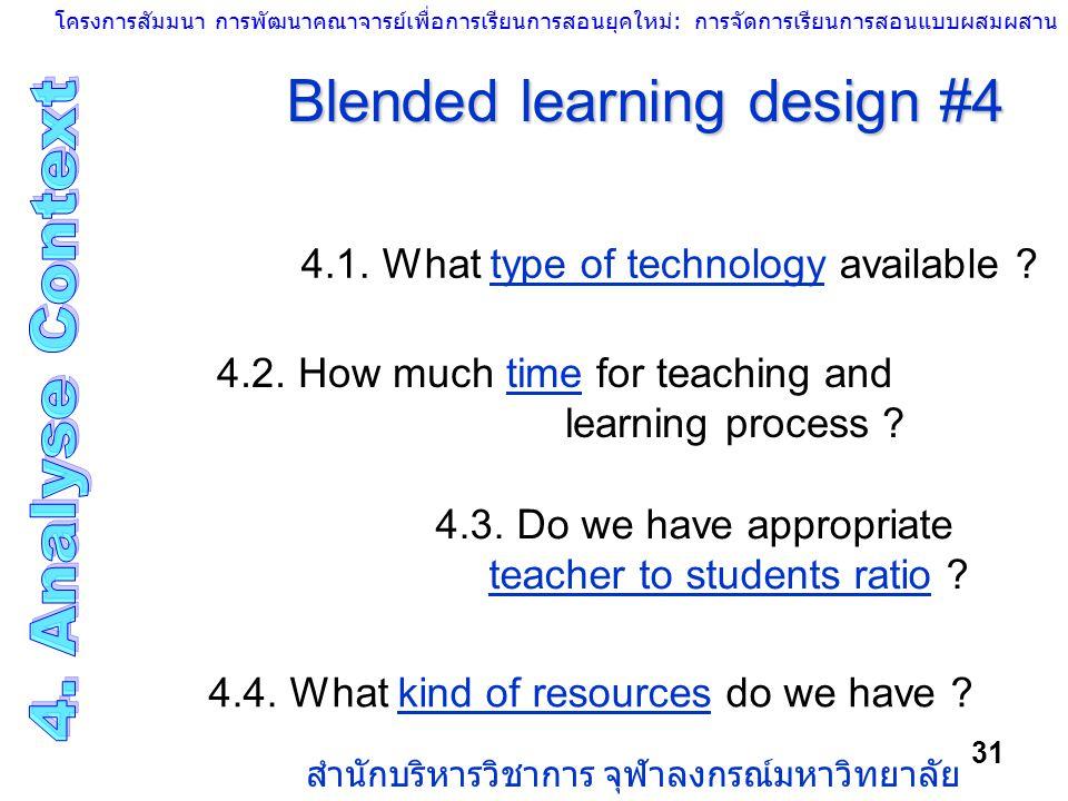 โครงการสัมมนา การพัฒนาคณาจารย์เพื่อการเรียนการสอนยุคใหม่: การจัดการเรียนการสอนแบบผสมผสาน สำนักบริหารวิชาการ จุฬาลงกรณ์มหาวิทยาลัย 31 Blended learning