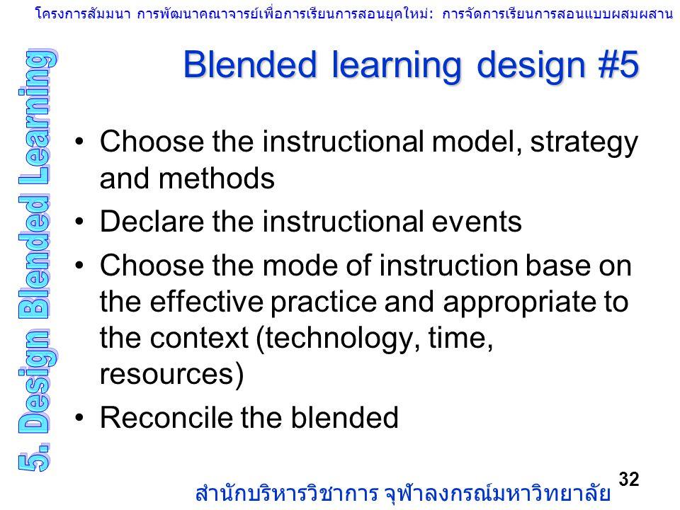 โครงการสัมมนา การพัฒนาคณาจารย์เพื่อการเรียนการสอนยุคใหม่: การจัดการเรียนการสอนแบบผสมผสาน สำนักบริหารวิชาการ จุฬาลงกรณ์มหาวิทยาลัย 32 Blended learning