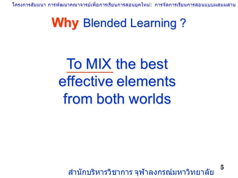 โครงการสัมมนา การพัฒนาคณาจารย์เพื่อการเรียนการสอนยุคใหม่: การจัดการเรียนการสอนแบบผสมผสาน สำนักบริหารวิชาการ จุฬาลงกรณ์มหาวิทยาลัย 6 Why Blended Learni