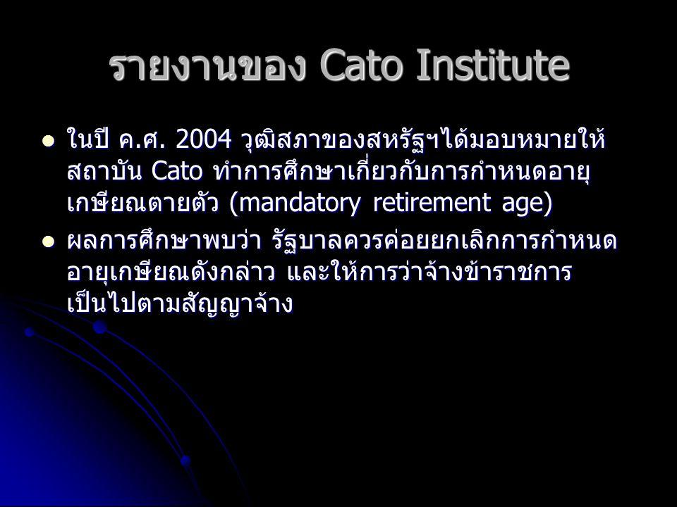 รายงานของ Cato Institute ในปี ค.ศ. 2004 วุฒิสภาของสหรัฐฯได้มอบหมายให้ สถาบัน Cato ทำการศึกษาเกี่ยวกับการกำหนดอายุ เกษียณตายตัว (mandatory retirement a