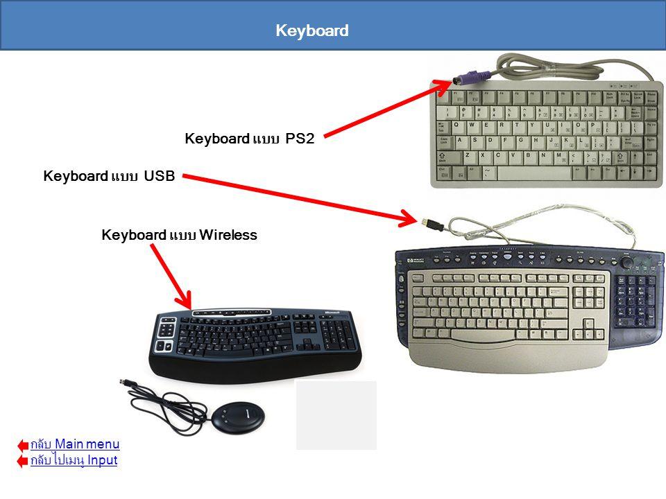 Keyboard Keyboard แบบ PS2 Keyboard แบบ USB Keyboard แบบ Wireless กลับ Main menu กลับไปเมนู Input