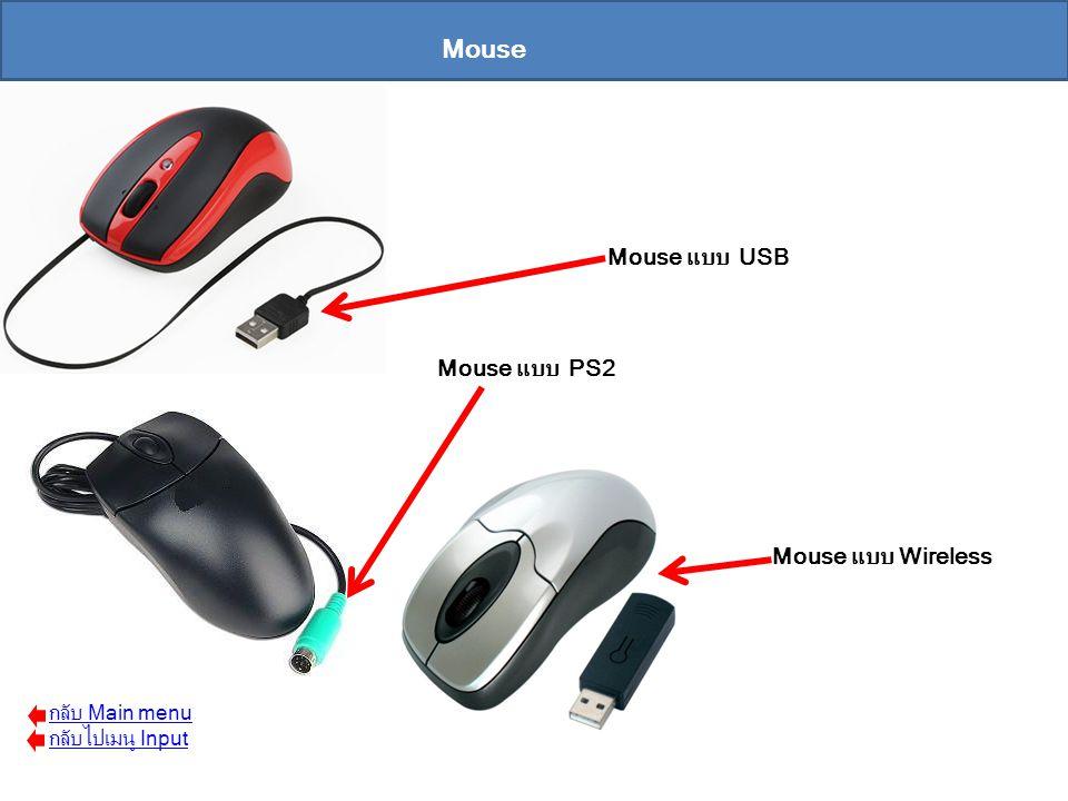 Mouse Mouse แบบ PS2 Mouse แบบ USB Mouse แบบ Wireless กลับ Main menu กลับไปเมนู Input