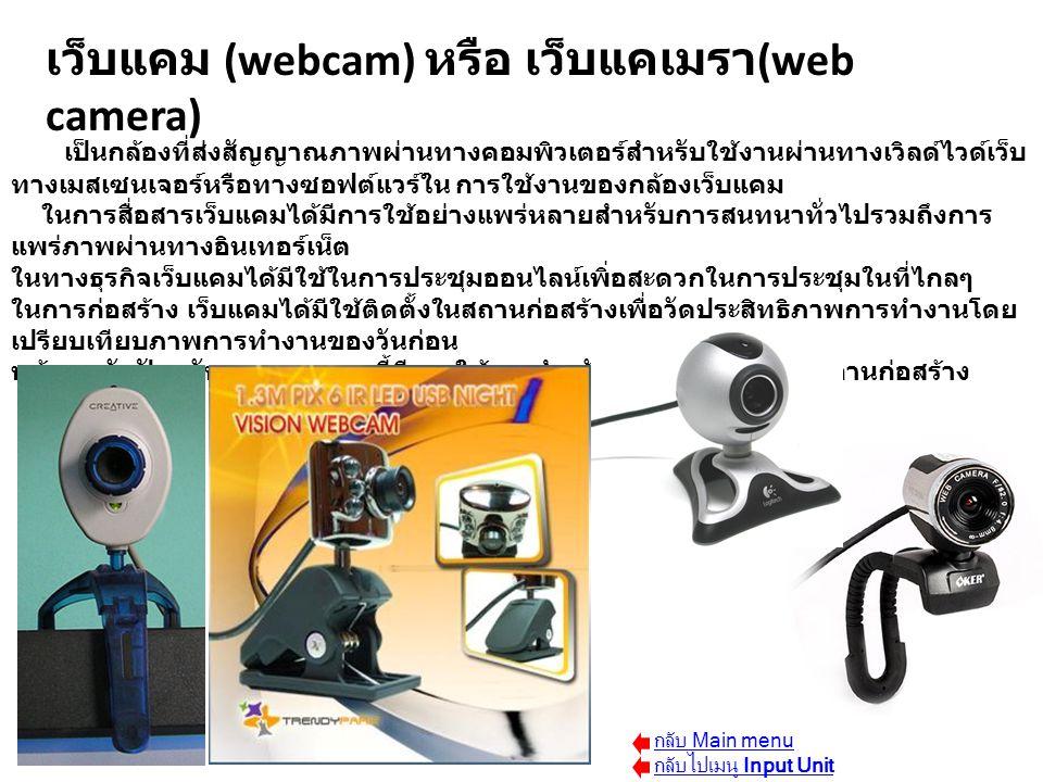 เป็นกล้องที่ส่งสัญญาณภาพผ่านทางคอมพิวเตอร์สำหรับใช้งานผ่านทางเวิลด์ไวด์เว็บ ทางเมสเซนเจอร์หรือทางซอฟต์แวร์ใน การใช้งานของกล้องเว็บแคม ในการสื่อสารเว็บ