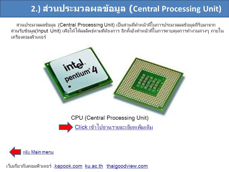 2.) ส่วนประมวลผลข้อมูล (Central Processing Unit) ส่วนประมวลผลข้อมูล (Central Processing Unit) เป็นส่วนที่ทำหน้าที่ในการประมวลผลข้อมูลที่รับมาจาก ส่วนร