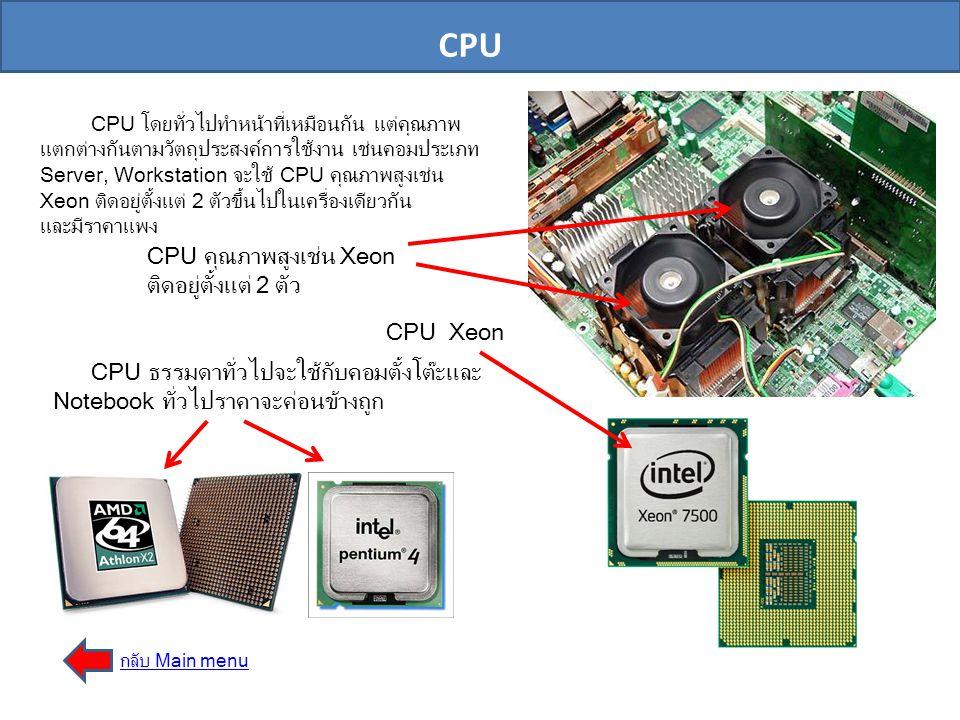 CPU โดยทั่วไปทำหน้าที่เหมือนกัน แต่คุณภาพ แตกต่างกันตามวัตถุประสงค์การใช้งาน เช่นคอมประเภท Server, Workstation จะใช้ CPU คุณภาพสูงเช่น Xeon ติดอยู่ตั้
