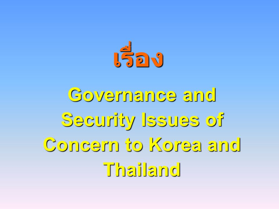 เรื่อง Governance and Security Issues of Concern to Korea and Thailand