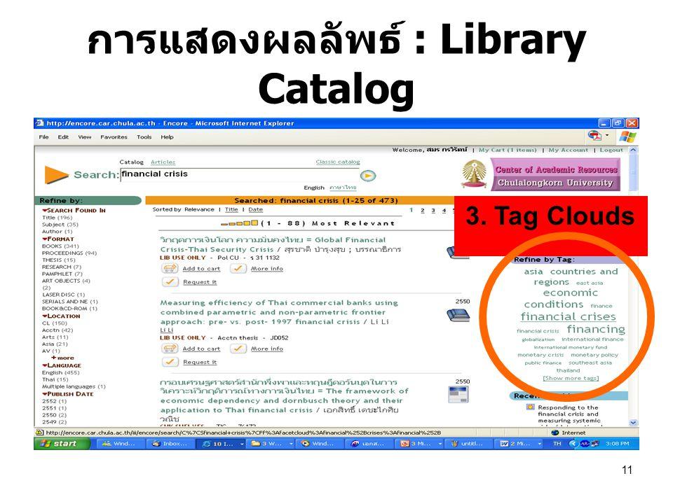 11 การแสดงผลลัพธ์ : Library Catalog 3. Tag Clouds