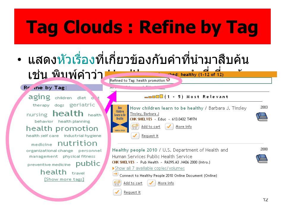 12 Tag Clouds : Refine by Tag แสดงหัวเรื่องที่เกี่ยวข้องกับคำที่นำมาสืบค้น เช่น พิมพ์คำว่า Healthy จะพบคำที่เกี่ยวข้อง คือ