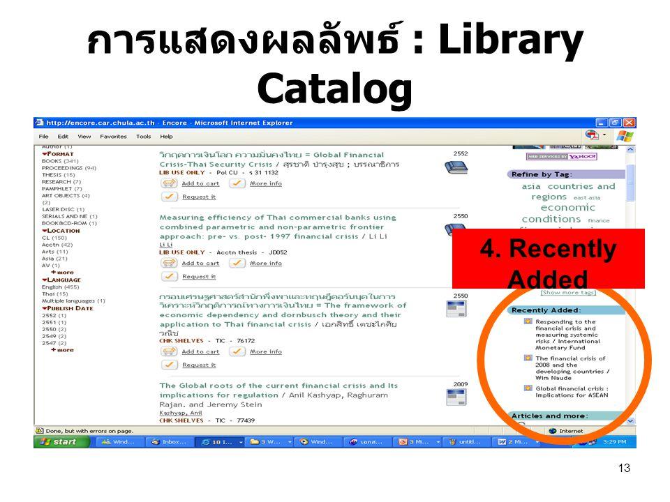 13 การแสดงผลลัพธ์ : Library Catalog 4. Recently Added