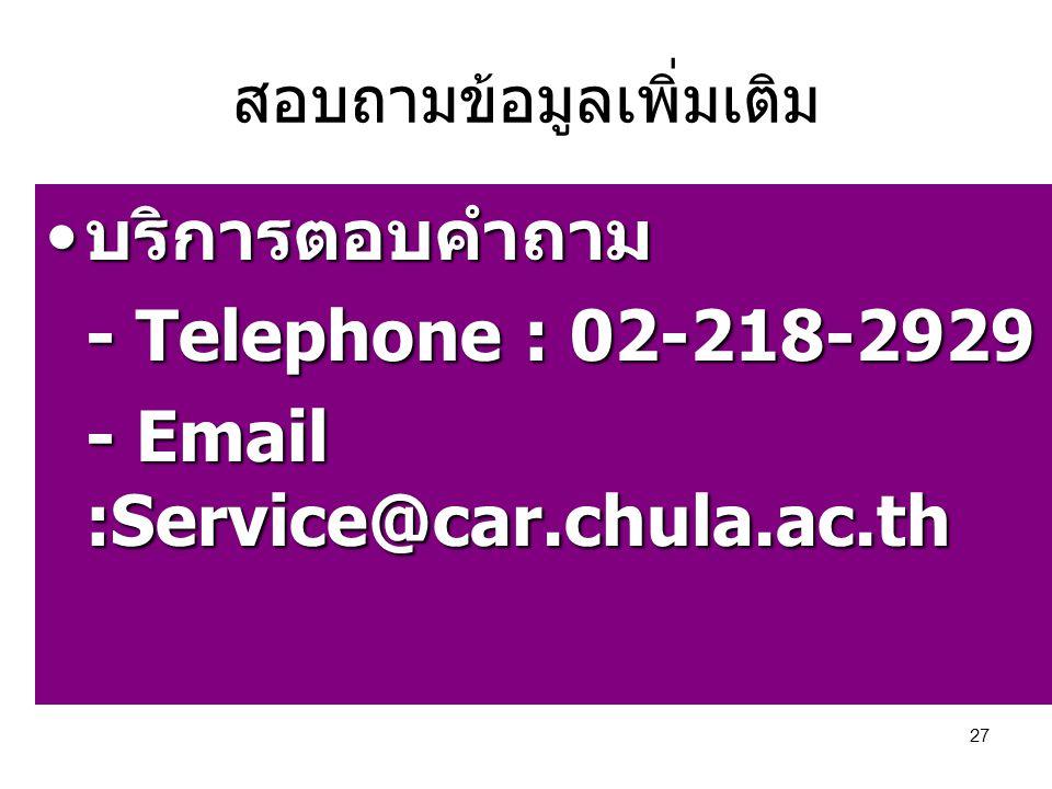 27 สอบถามข้อมูลเพิ่มเติม บริการตอบคำถาม บริการตอบคำถาม - Telephone : 02-218-2929 - Email :Service@car.chula.ac.th