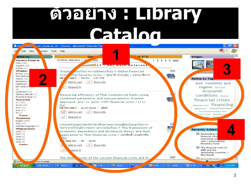 14 Recently added การแสดงรายชื่อบรรณานุกรมที่เกี่ยวข้องและ เข้าระบบฐานข้อมูลห้องสมุด จำนวน 3 รายการ ล่าสุด (Recently catalogued)