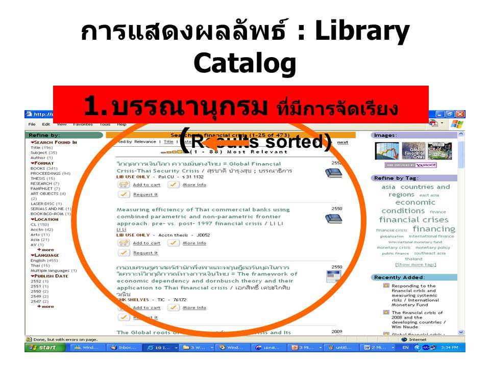4 การแสดงผลลัพธ์ : Library Catalog 1. บรรณานุกรม ที่มีการจัดเรียง ( Results sorted)