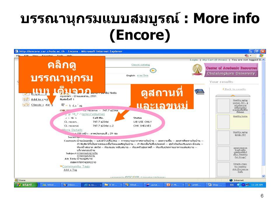 6 บรรณานุกรมแบบสมบูรณ์ : More info (Encore) คลิกดู บรรณานุกรม แบบเต็มจาก Library Catalog ดูสถานที่ และเลขหมู่