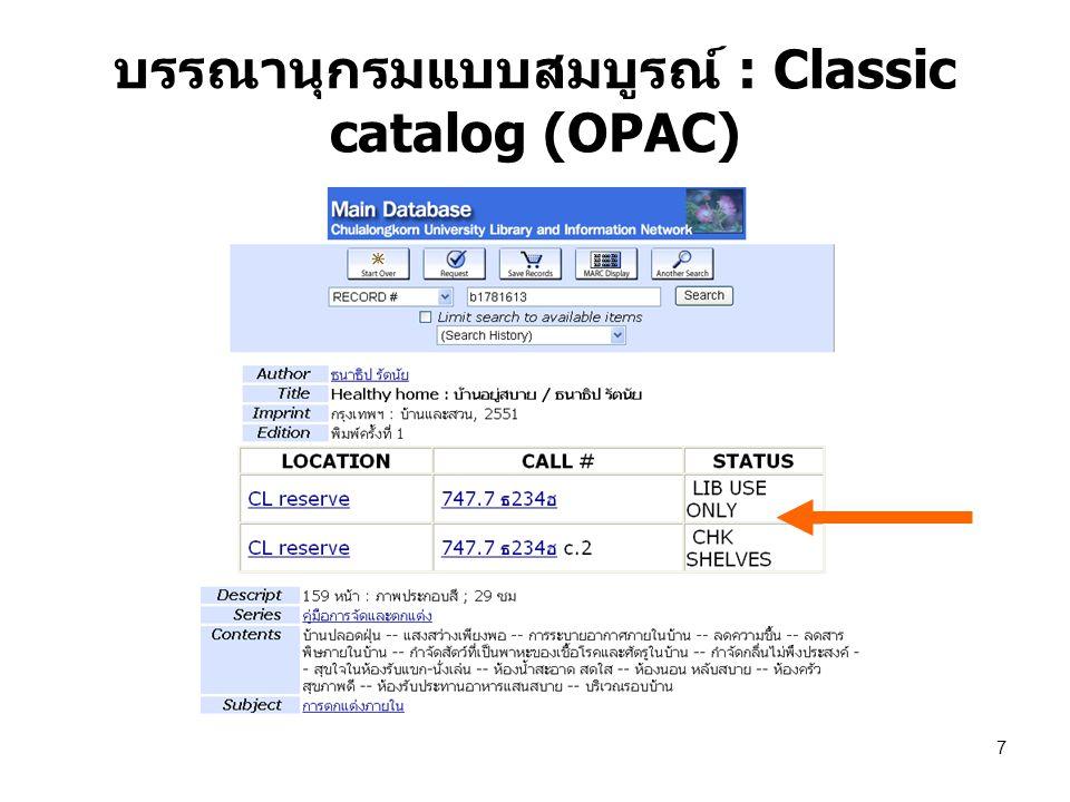 7 บรรณานุกรมแบบสมบูรณ์ : Classic catalog (OPAC)