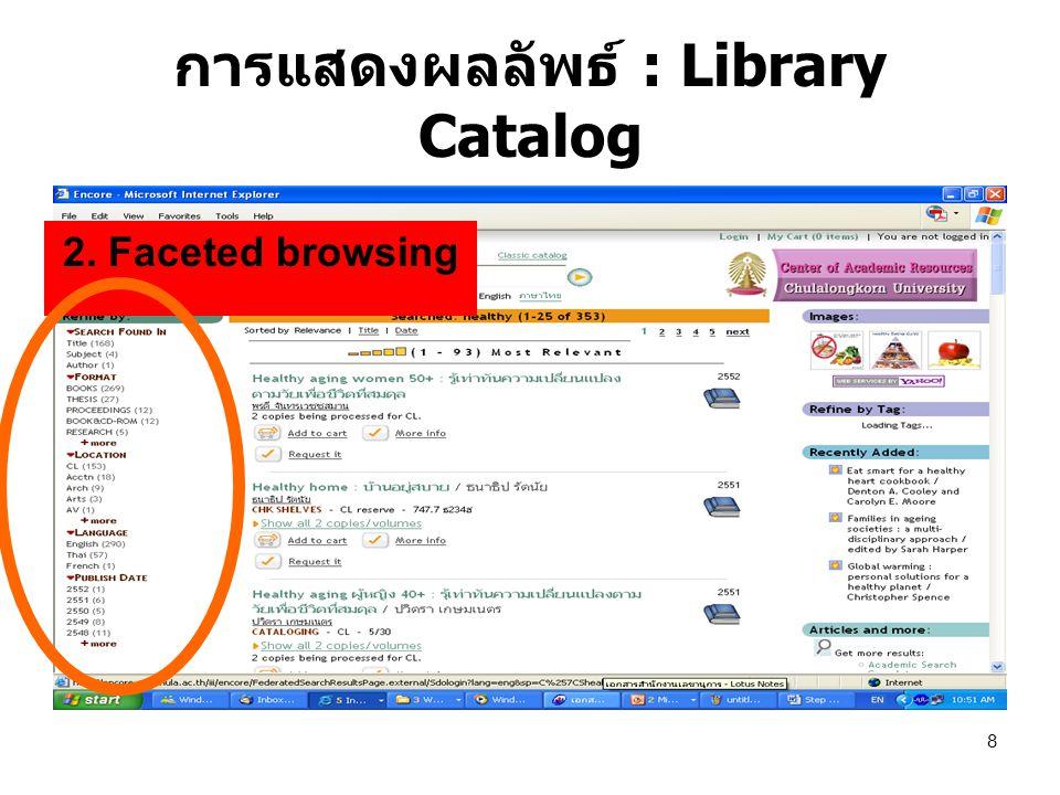 8 การแสดงผลลัพธ์ : Library Catalog 2. Faceted browsing