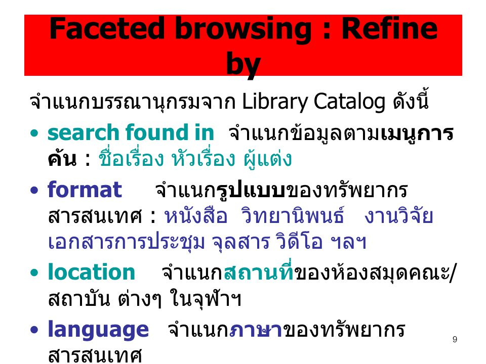 10 Faceted browsing : Refine by