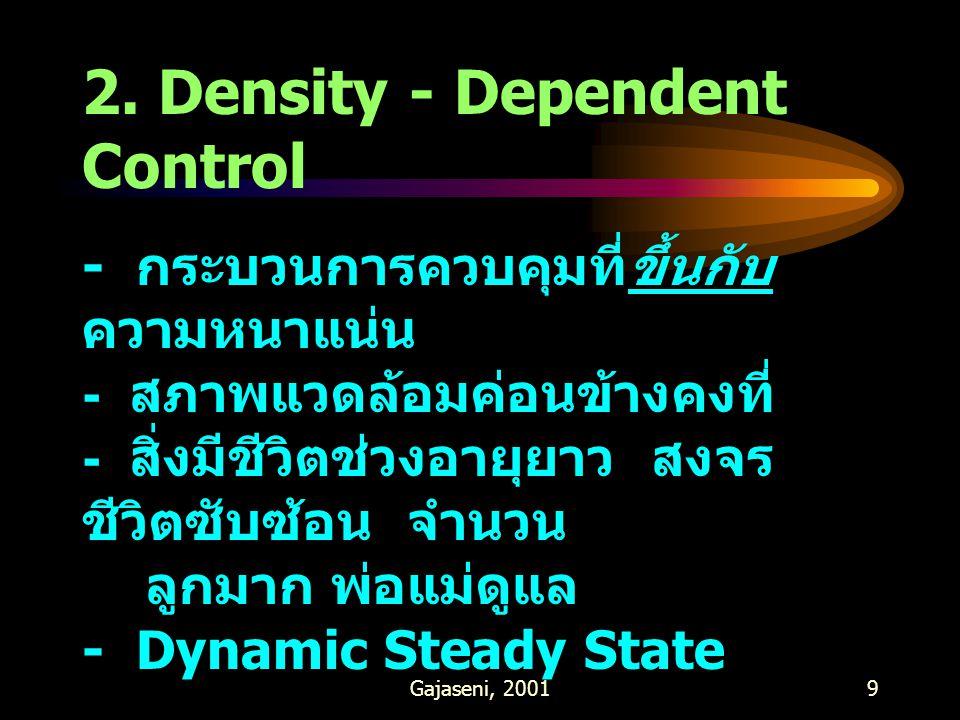 Gajaseni, 20019 2. Density - Dependent Control - กระบวนการควบคุมที่ขึ้นกับ ความหนาแน่น - สภาพแวดล้อมค่อนข้างคงที่ - สิ่งมีชีวิตช่วงอายุยาว สงจร ชีวิตซ