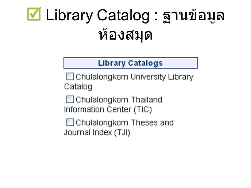   Library Catalog : ฐานข้อมูล ห้องสมุด