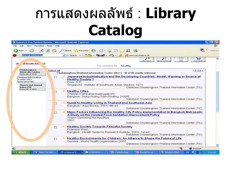 การแสดงผลลัพธ์ : Library Catalog