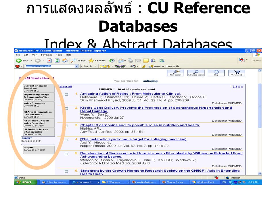 การแสดงผลลัพธ์ : CU Reference Databases Index & Abstract Databases