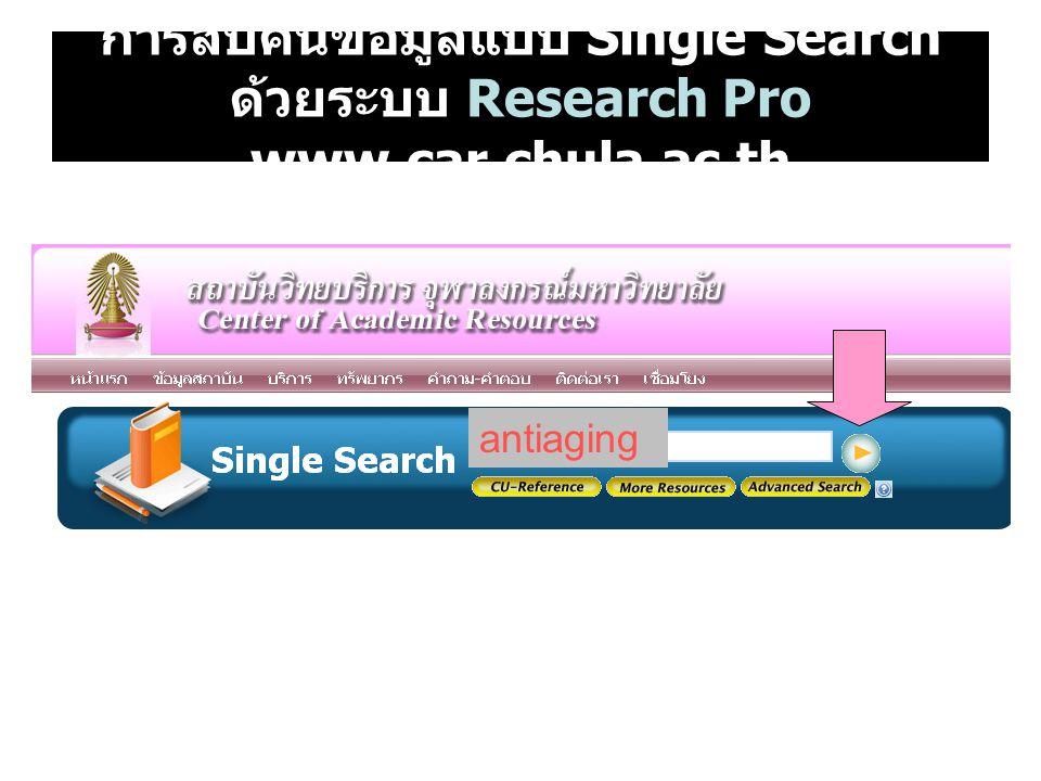 การสืบค้นข้อมูลแบบ Single Search ด้วยระบบ Research Pro www.car.chula.ac.th antiaging