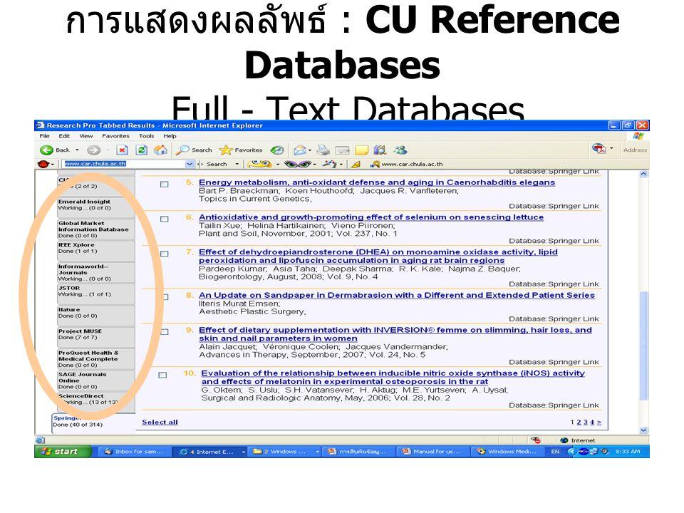 การแสดงผลลัพธ์ : CU Reference Databases Full - Text Databases